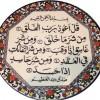আল ফালাক (নিশিভোর)