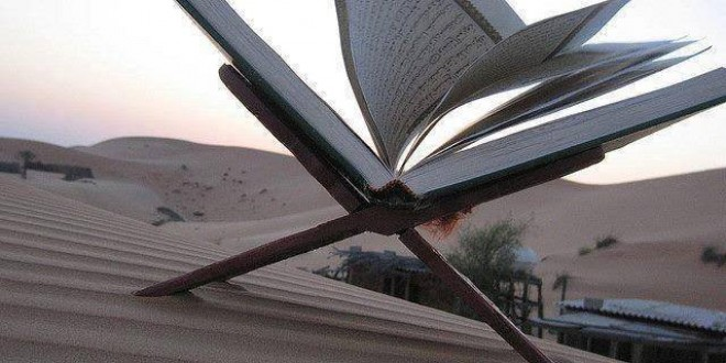 পবিত্র কুরআনে উল্লিখিত একমাত্র সাহাবী (রাযি.)