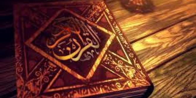 আল-কুরআনেরর পরিসংখ্যান সংক্রান্ত মোজেজা