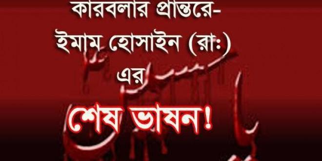 কারবালার প্রান্তরে ইমাম হোসাইন (রা:) এর শেষ ভাষন