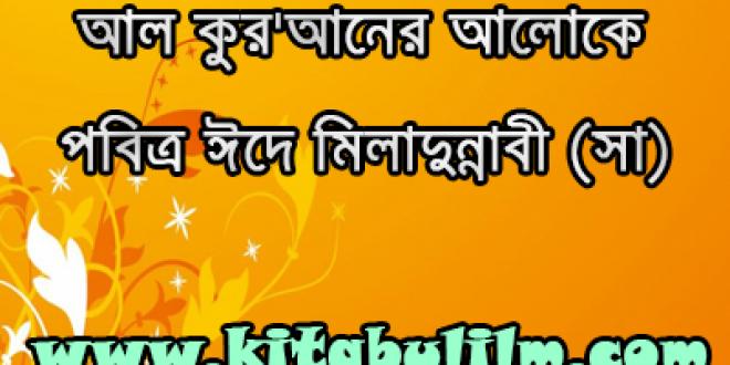আল কুর'আনের আলোকে পবিত্র ঈদে মিলাদুন্নাবী (সা)