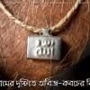 ইসলামে তাবিজ-কবজ/ ঝার-ফুকের বিধান