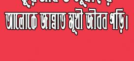 """""""Kitabulilm.com – কিতাবুল ইলম"""" ফেসবুক পেইজে ৫০ হাজার ফ্যান উপলক্ষে সবাইকে মোবারকবাদ।"""
